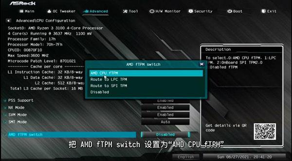 开启TPM2.0