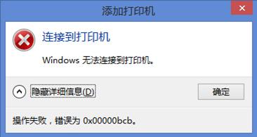 Win10电脑0x00000bcb打印机无法连接