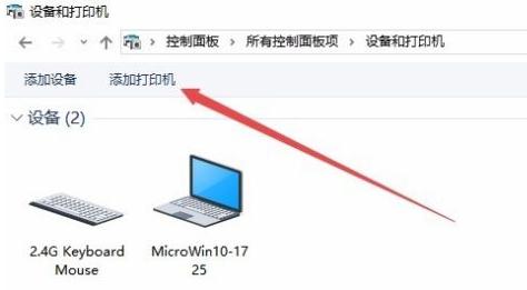 Win10电脑怎么安装打印机驱动?