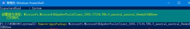 Win10怎么强制卸载Edge浏览器?