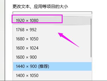 win10没有1920x1080分辨率怎么办(9)