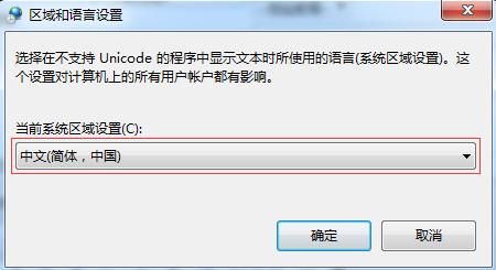 Win7系统安装出现乱码解决教程