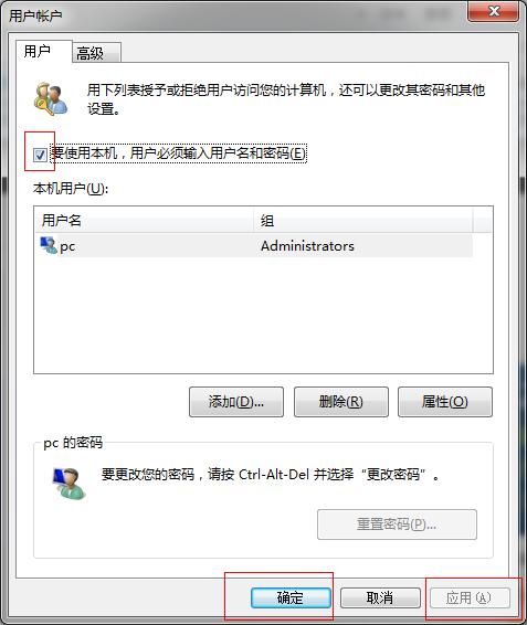 Win7系统自动登录怎么设置呢