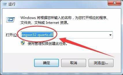 Win7电脑没有找到quartz.dll