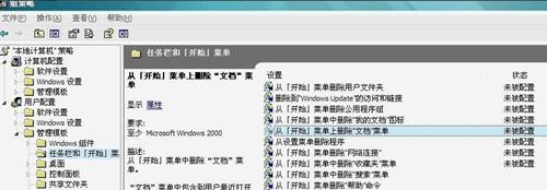 Win7不显示我最近的文档怎么办?