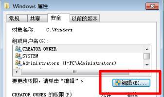 Win7文件夹属性变灰色解决教程