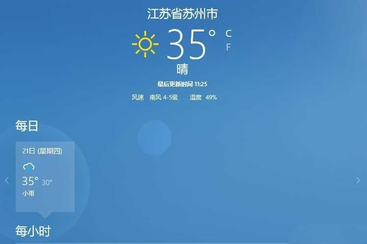 Win10天气显示位置不对怎么办