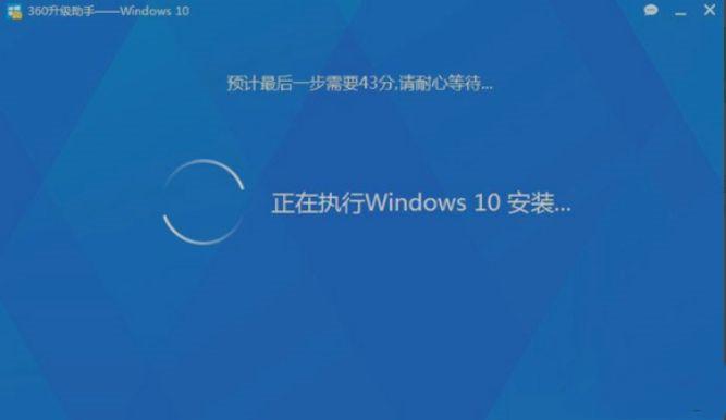 使用360安全卫士升级Win10系统