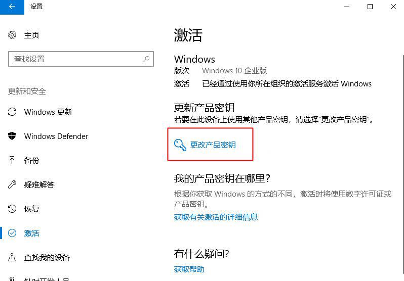 重装系统怎么激活Windows10