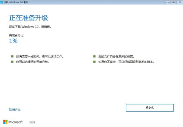Win7系统直接升级Win10教程