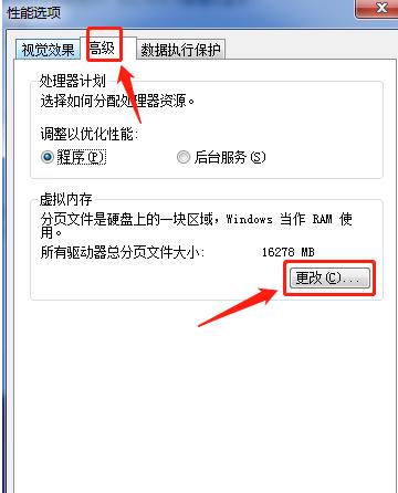 Win7更改缓存空间大小教程